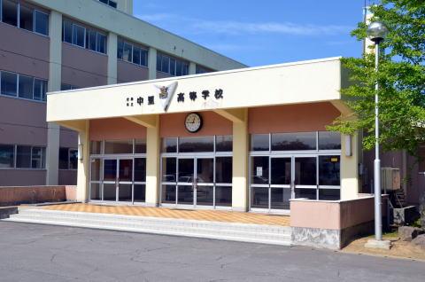 中里高等学校